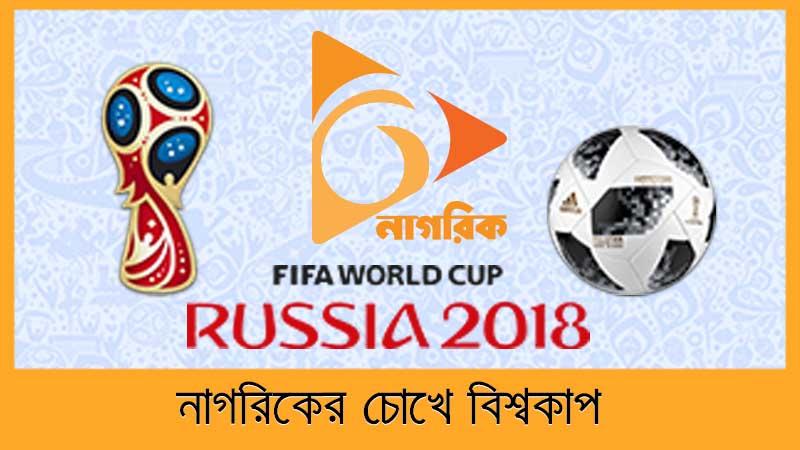 বিশ্বকাপ ২০১৮ : কোয়ার্টার ফাইনালের সময়সূচি