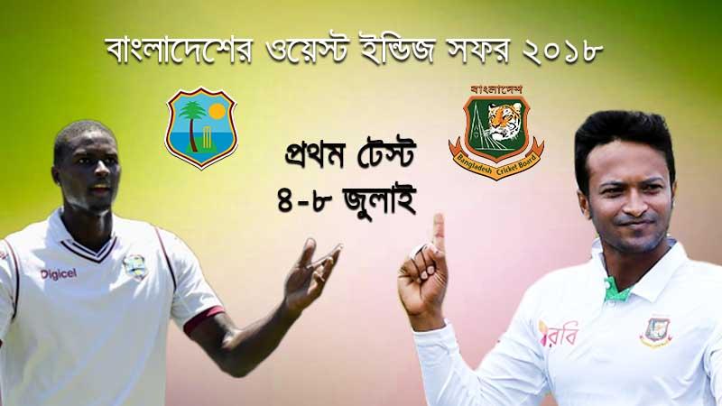 বাংলাদেশ বনাম ওয়েস্ট ইন্ডিজ : টেস্ট দিয়ে মিশন শুরু টাইগারদের