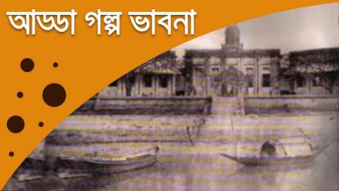 ঢাকার ইতিহাস: জীবনদায়ী মিটফোর্ড হাসপাতাল